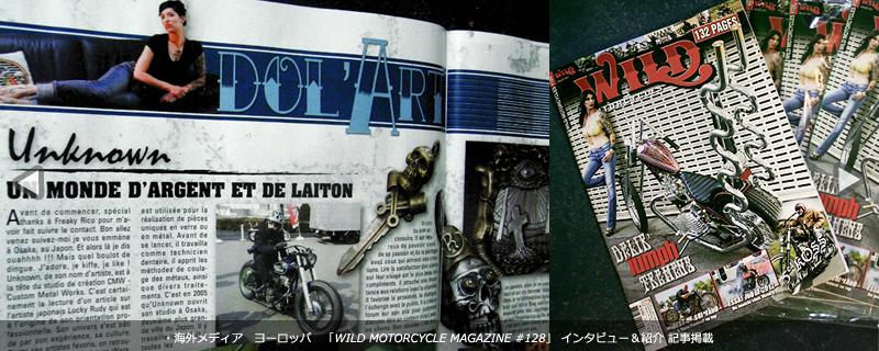 海外メディア フランス 「ワイルドモーターサイクルマガジン 128」CMW(CUSTOM METAL WORKS)紹介