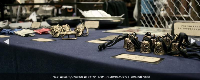 大阪 THE WORLD PSYCHO WHEELS 「PW-GUARDIAN BELL」真鍮ガーディアンベル製作担当