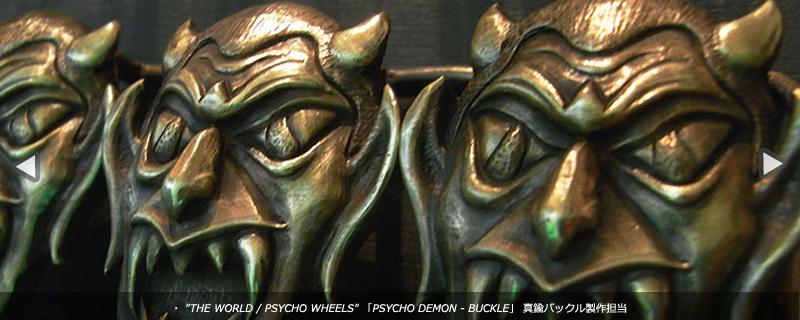 関西 THE WORLD サイコホイールズ 「PSYCHO DEMON-BUCKLE」真鍮バックル製作担当