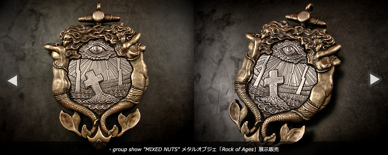 group show 「MIXED NUTS」真鍮製メタルオブジェ「Rock of Ages」展示販売