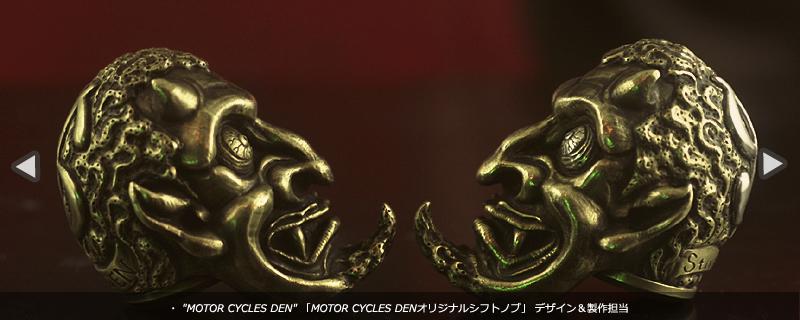 MOTOR CYCLES DEN「MOTOR CYCLES DENオリジナルデビルシフトノブ」製作担当