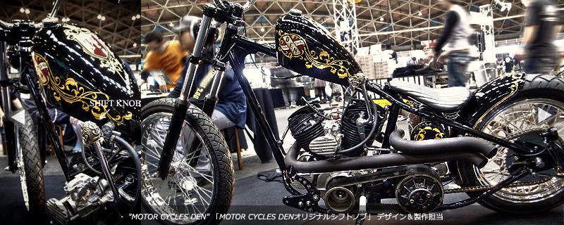 MOTOR CYCLES DEN「デンオリジナルデビルシフトノブ」製作担当
