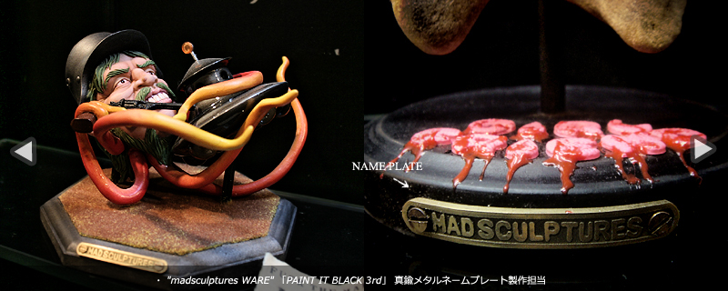 madsculptures WARE 「PAINT IT BLACK 3th」真鍮メタルネームプレート製作担当