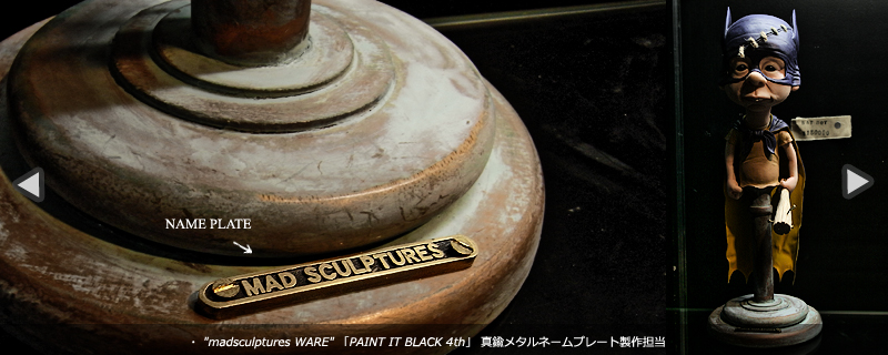 madsculptures WARE 「PAINT IT BLACK 4th」真鍮メタルネームプレート製作担当