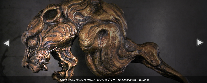 group show 「MIXED NUTS」一点ものメタルアート「Don.Mosquito」展示販売