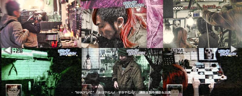 NHKテレビ「あほやねん! すきやねん!」講師&製作補助&出演