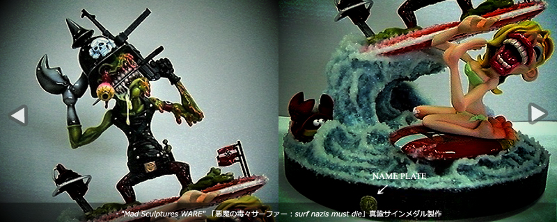 Mad Sculptures WARE「悪魔の毒々サーファー surf nazis must die」真鍮サインメダル製作