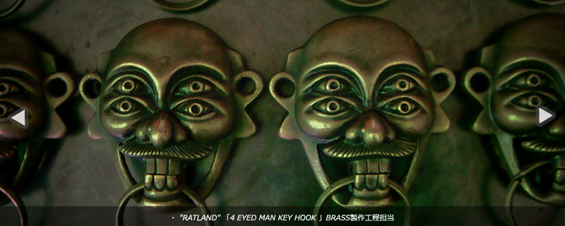 RATLAND「4 EYED MAN KEY HOOK 」真鍮製作工程担当