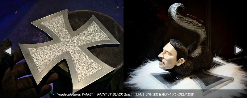 madsculptures WARE「PAINT IT BLACK 2nd」「JA!」アルミ製台座アイアンクロス製作