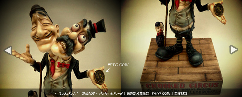 LuckyRudy「2HEADS ~ Horley & Powel 」装飾部分真鍮製「WHY? COIN 」製作担当