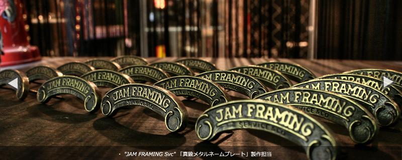 JAM FRAMING Svc 真鍮メタルネームプレート製作担当